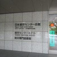 防災専門図書館1階入り口