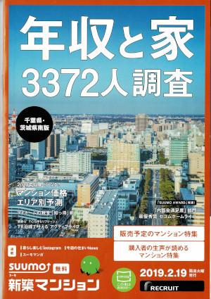 SUUMO新築マンション2019年2月19日版