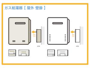 給湯器のイメージ
